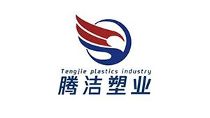 明业机械-腾洁塑业