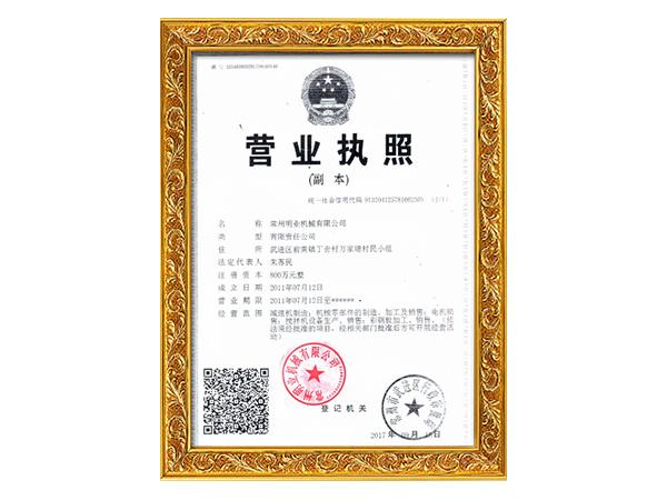 明业机械-营业执照