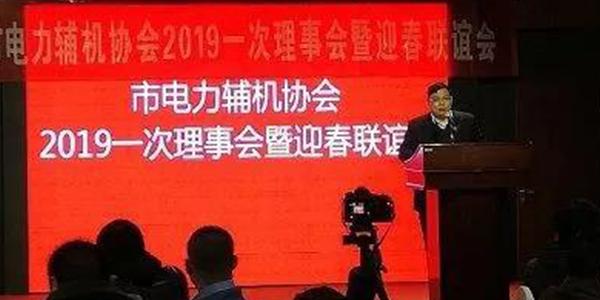 连云港电机辅机理事会暨联谊会,明业机械收到邀请了!