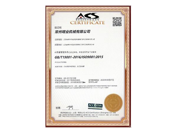 明业机械-凯邦检测认证